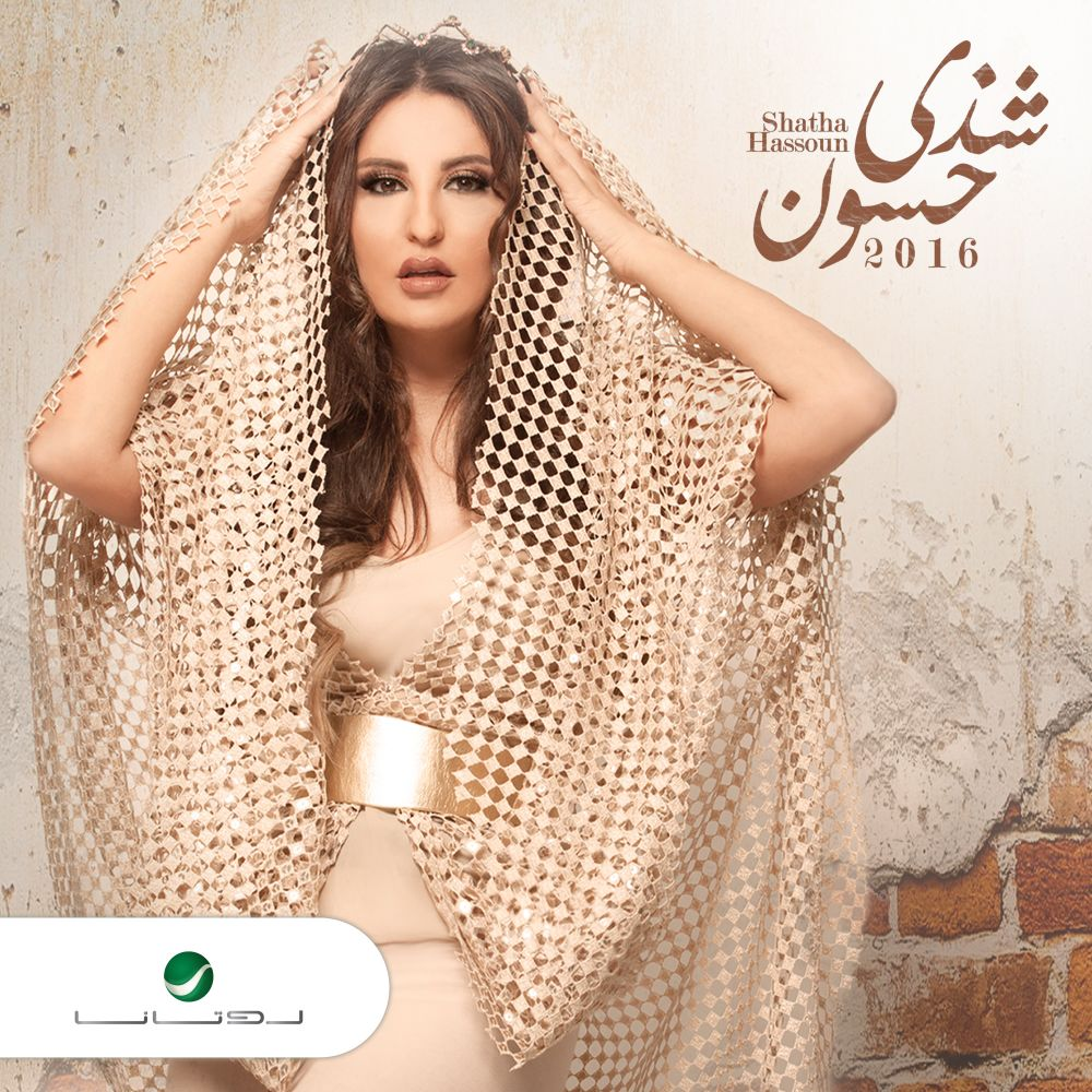 resized_Shatha Hassoun 2016- Cover