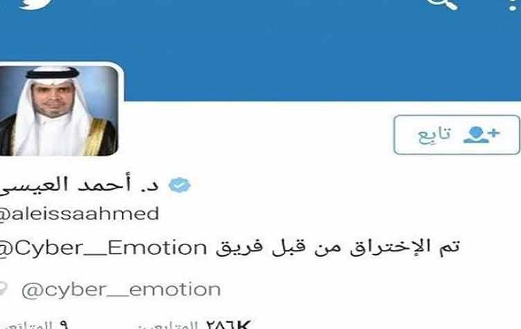 الدكتور أحمد العيسى (1)