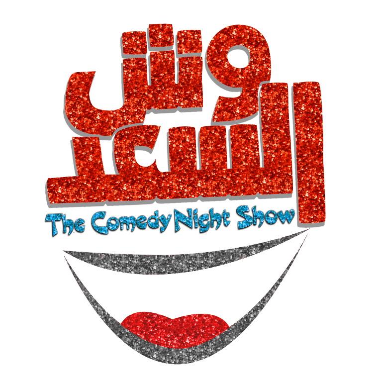 MBC1 & MBC MASR - Wesh El Saad Logo