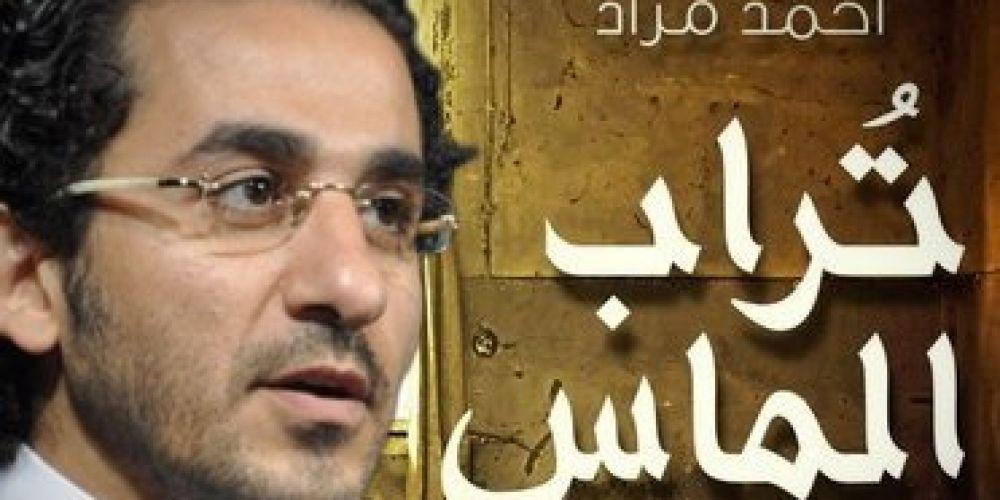 احمد حلمي (4)