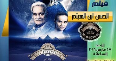 فيلم الحسن بن الهيثم (1)