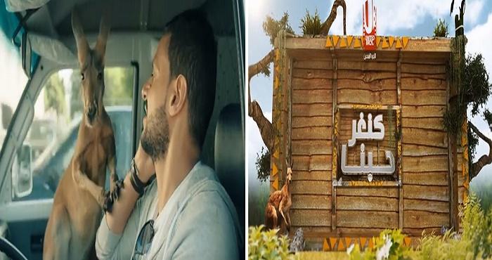 رامز جلال من فيلم كنغر حبنا