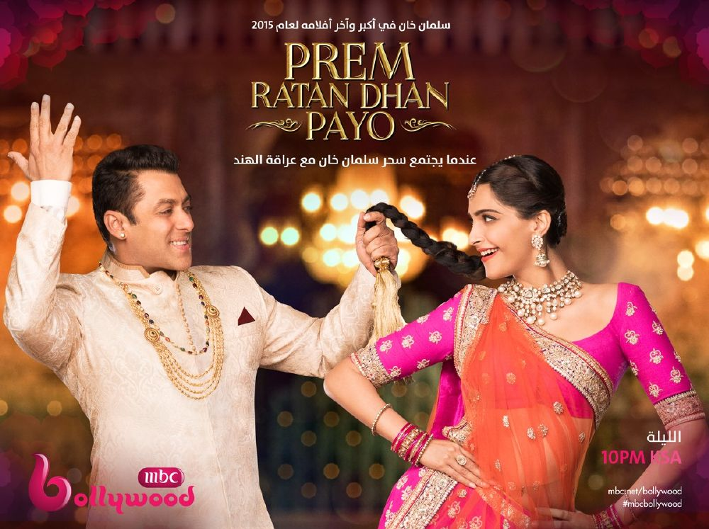 resized_MBC Bollywood- Movie Premiere- Prem Ratan Dhan Payo