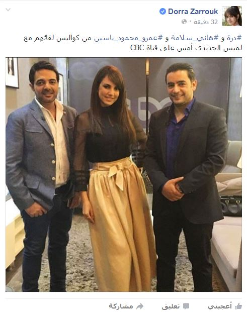 درة بصحبة  هاني سلامة و عمرو محمود ياسين