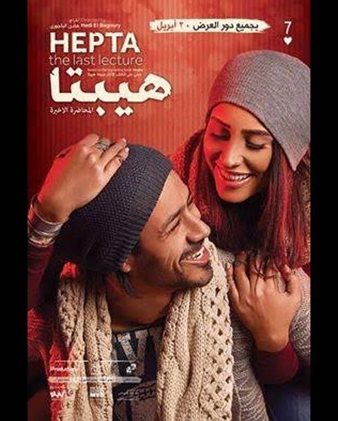 فيلم هيبتا (1)