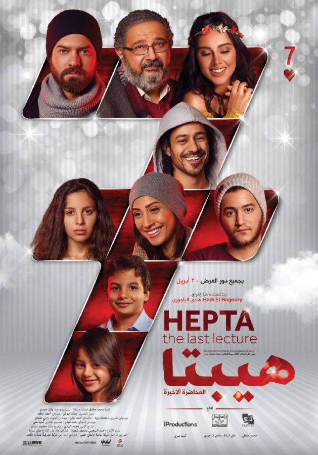 فيلم هيبتا (2)