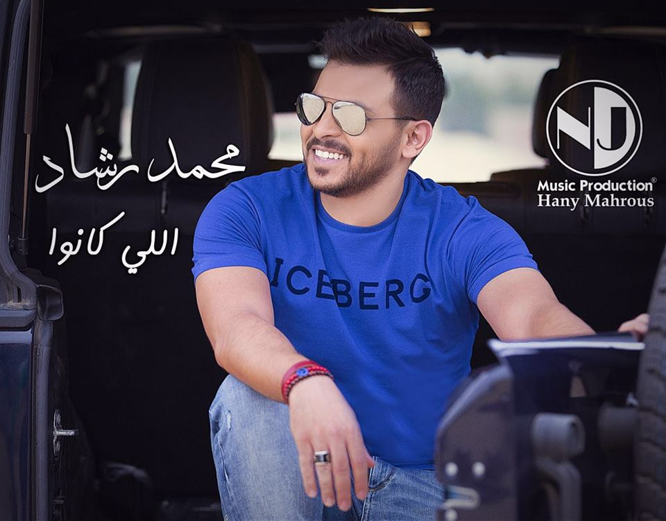 محمد رشاد (1)