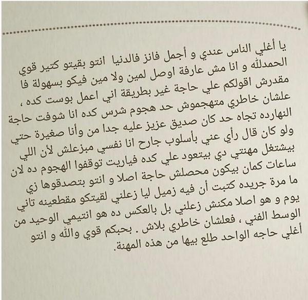 مي عز الدين  (3)
