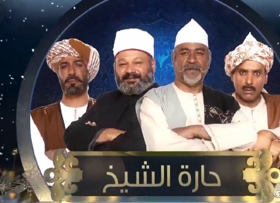 مسلسل حارة الشيخ (2)