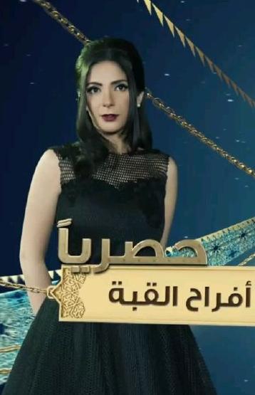 resized_Afra7 elQouba 2