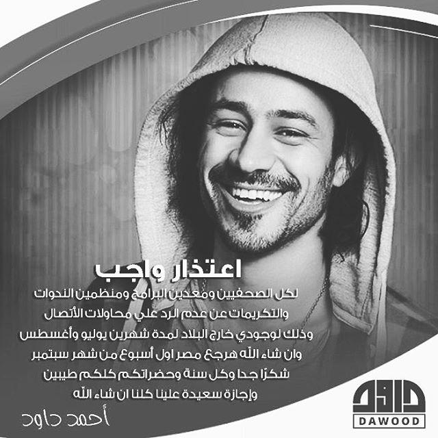 أحمد داود (2)