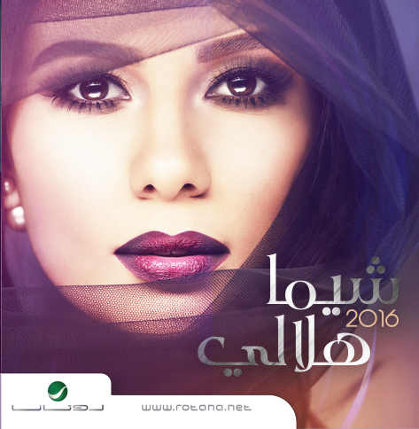 Shayma Hilali Album cover-1