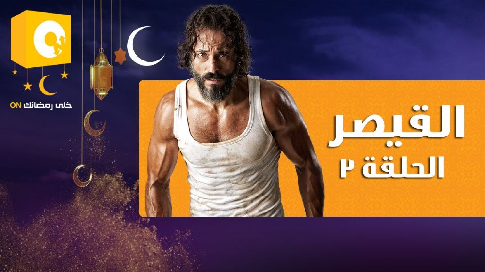 resized_مسلسل-القيصر