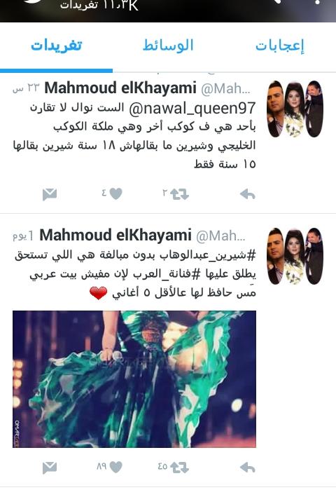 ملحن مصري يقارن بين شيرين عبد الوهاب و نوال الكويتية (4)
