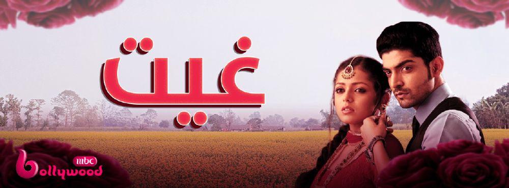 resized_MBC Bollywood- Geet Season 2