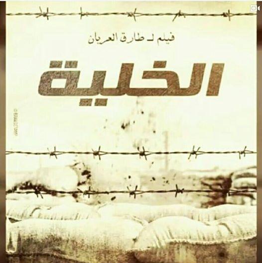 أحمد عز يواصل تصوير الخلية