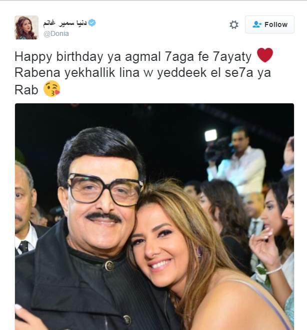 احتفلت دنيا سمير غانم بعيد ميلاد والدها الـ 80 بهذه الصورة