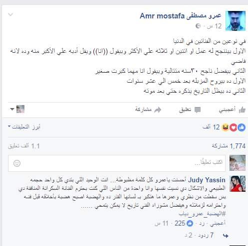 رد ناري من عمرو مصطفى على إساءة شيرين لـ عمرو دياب