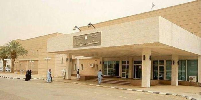 مستشفى  صبيا