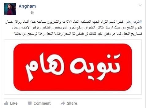 أنغام تعتذر على فيسبوك