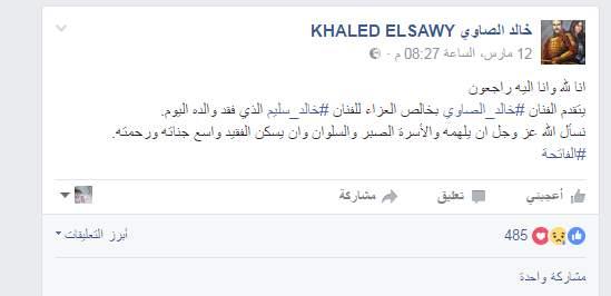 خالد الصاوي ينعي خالد سليم