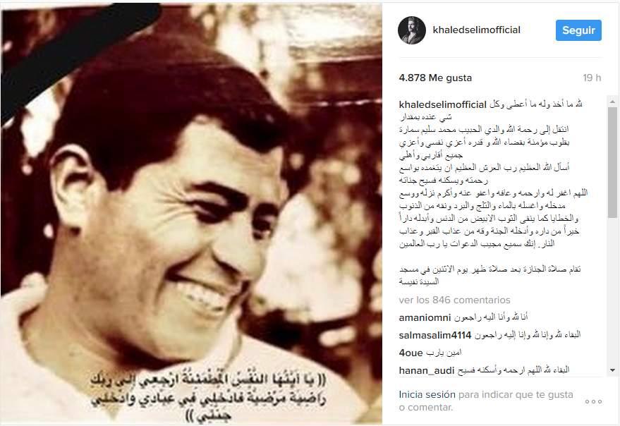 خالد سليم ينعي والده