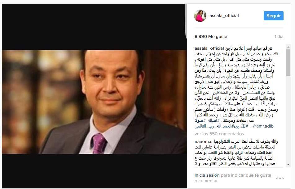 رسالة أصالة إلى عمرو أديب