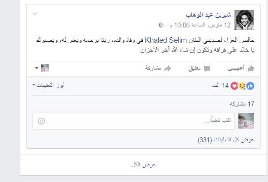 عزاء شيرين عبد الوهاب