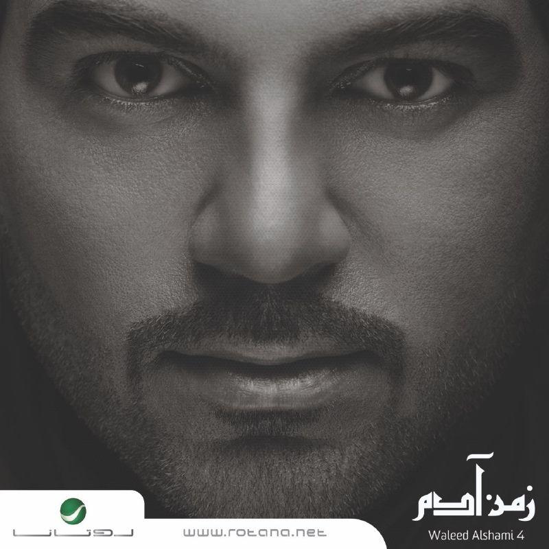 وليد الشامي يطلق ألبومه الرسمي للعام 2017