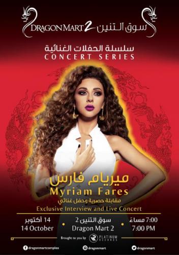 اصطفاف أهم نجوم الوطن العربي على مسرح