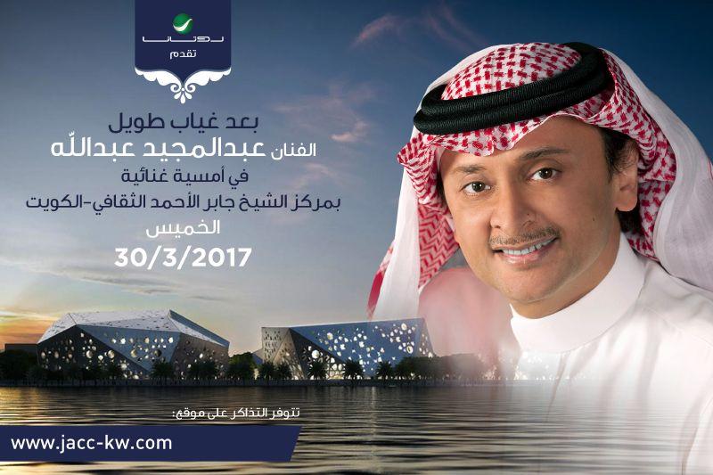 حفل الكويت المنتظر