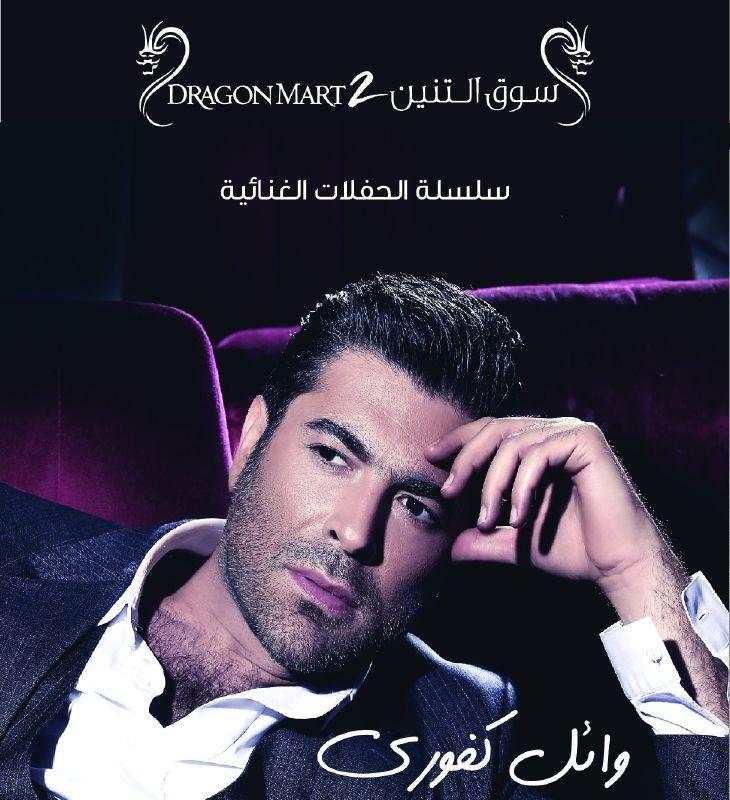 نجوم الوطن العربي على مسرح