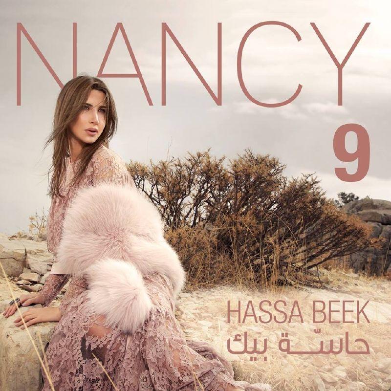 أغنية حاسّة بيك من ألبوم النجمة اللبنانية نانسي عجرم