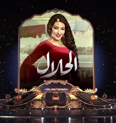 سمية الخشاب تطلب الطلاق من بيومي فؤاد في الحلقة 21 من مسلسل الحلال