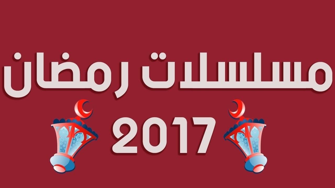 جيل التسعينات يسيطرون على تترات مسلسلات رمضان 2017