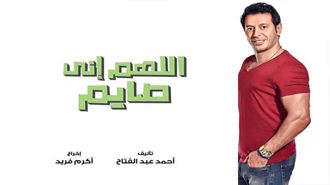 """احمد حلاوة ضحية مصطفى شعبان في الحلقة 7 من مسلسل """"اللهم اني صائم"""""""