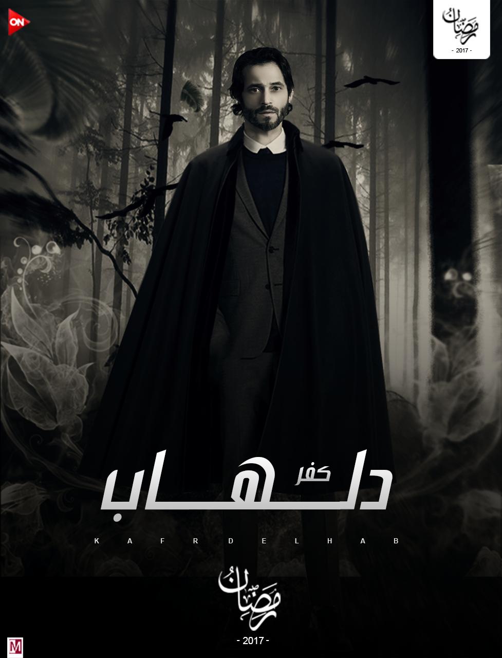 احداث مثيرة في الحلقة السادسة عشر من مسلسل كفر دلهاب