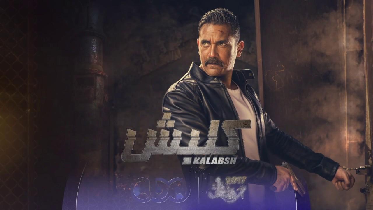 مهن أثارت جدل المشاهدين تم عرضها في مسلسلات رمضان 2017