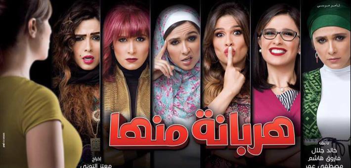 ياسمين عبد العزيز زوجة البواب في الحلقة 15 من مسلسل هربانة منها
