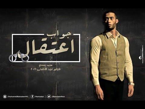 محمد رمضان في ورطة بسبب شاروخان قبل عرض فيلم جواب اعتقال