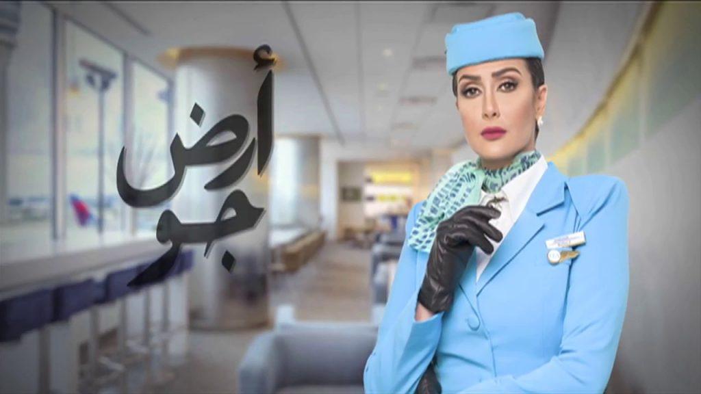 احداث الحلقة الحادية عشر من مسلسل أرض جو لغادة عبد الرازق