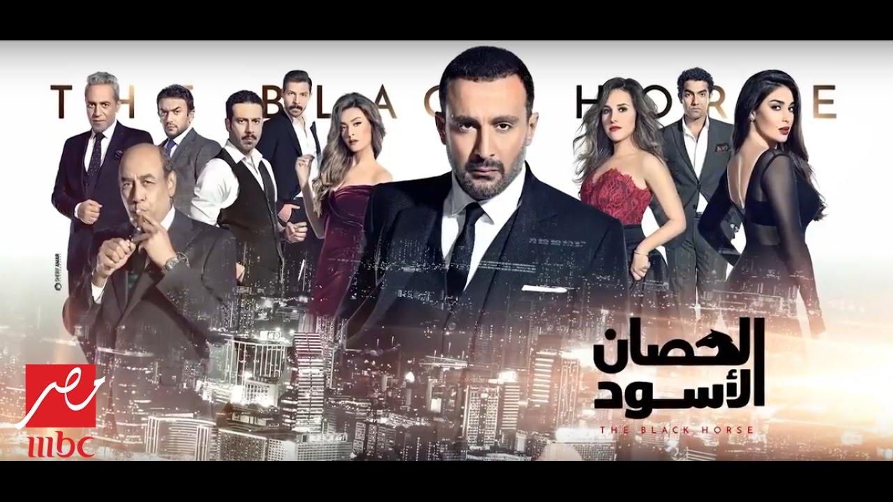 احمد السقا يكتشف الجاني الحقيقي في الحلقة 18 من مسلسل الحصان الاسود