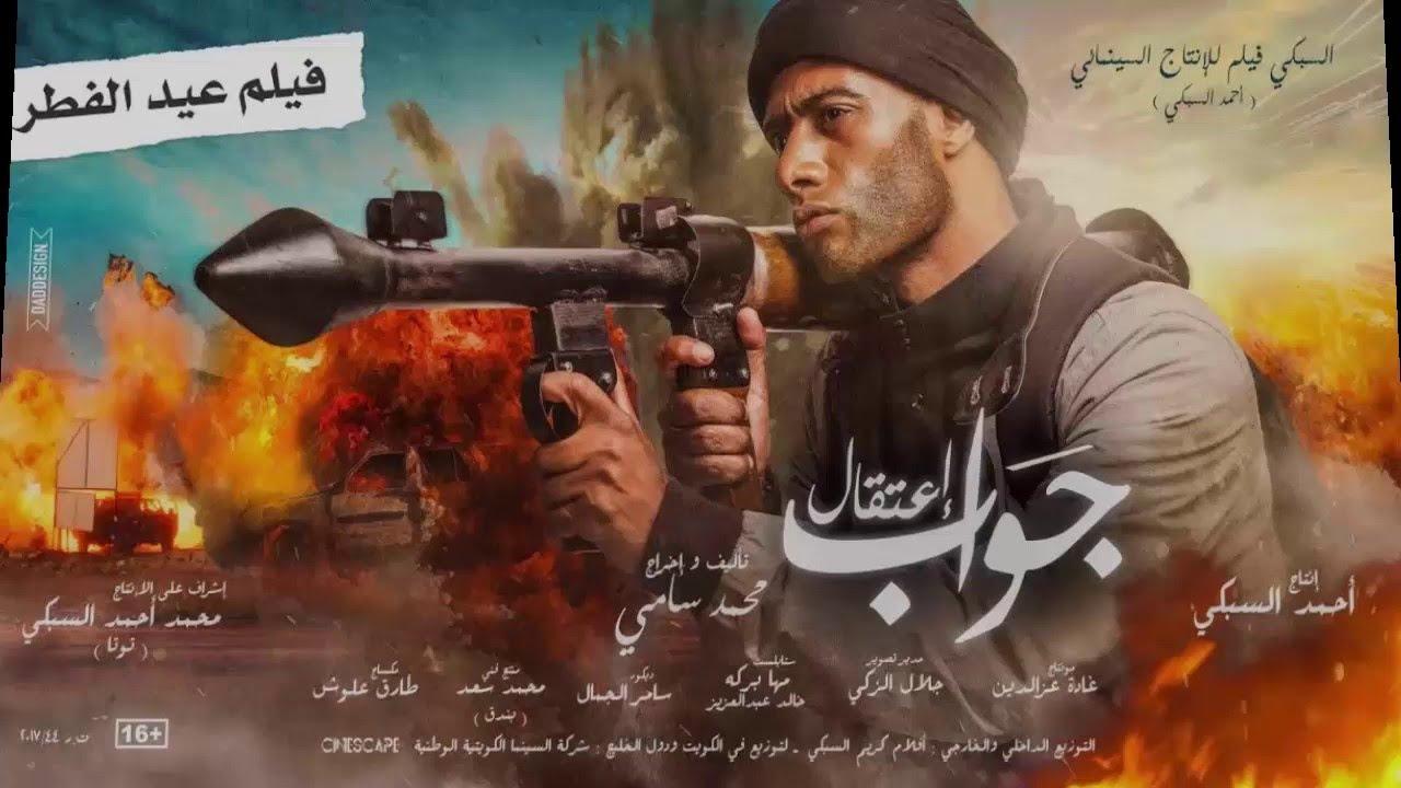 تسريب فيلم محمد رمضان الجديد جواب اعتقال