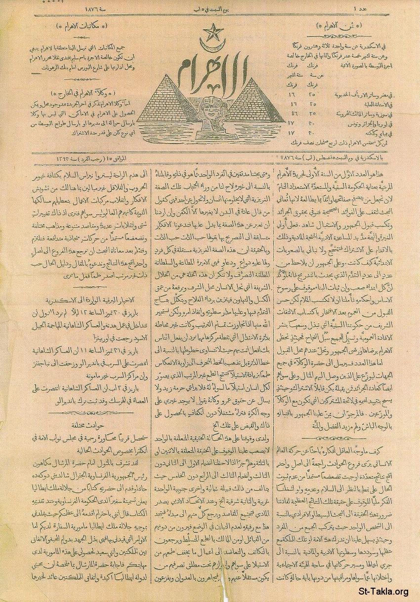 العدد الاول من جريدة الاهرام
