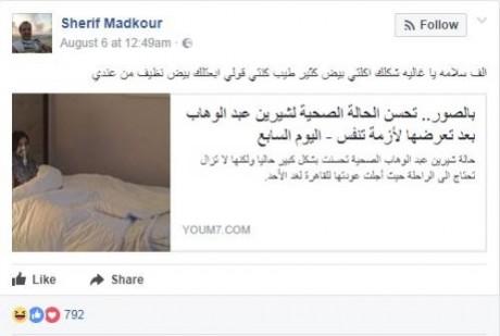 ما هى الرسالة التي وجهها المذيع شريف مدكور لشيرين عبد الوهاب ؟