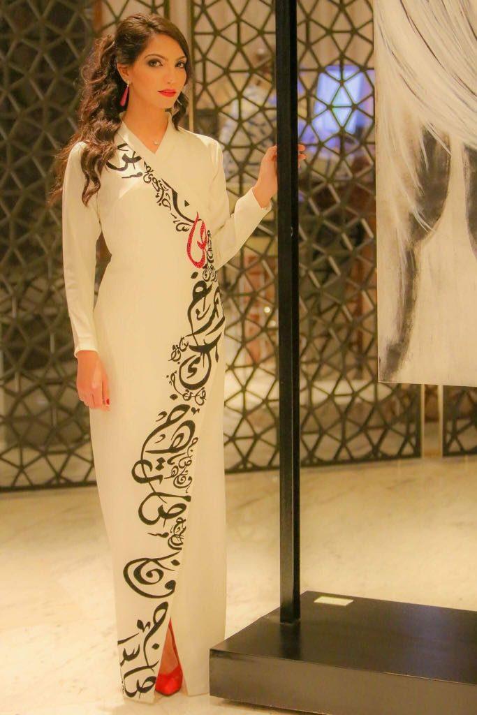 عباية-بيضاء-بالحروف-العربية