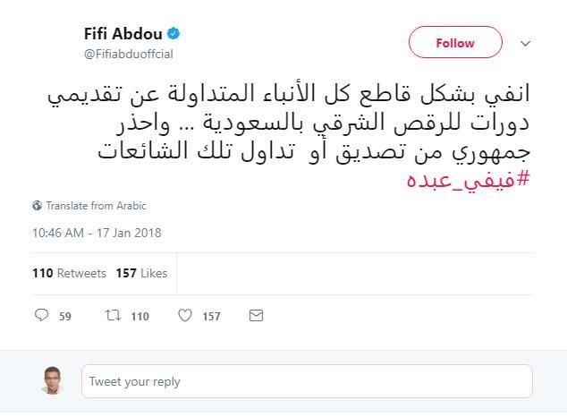 تغريدة فيفي عبدة