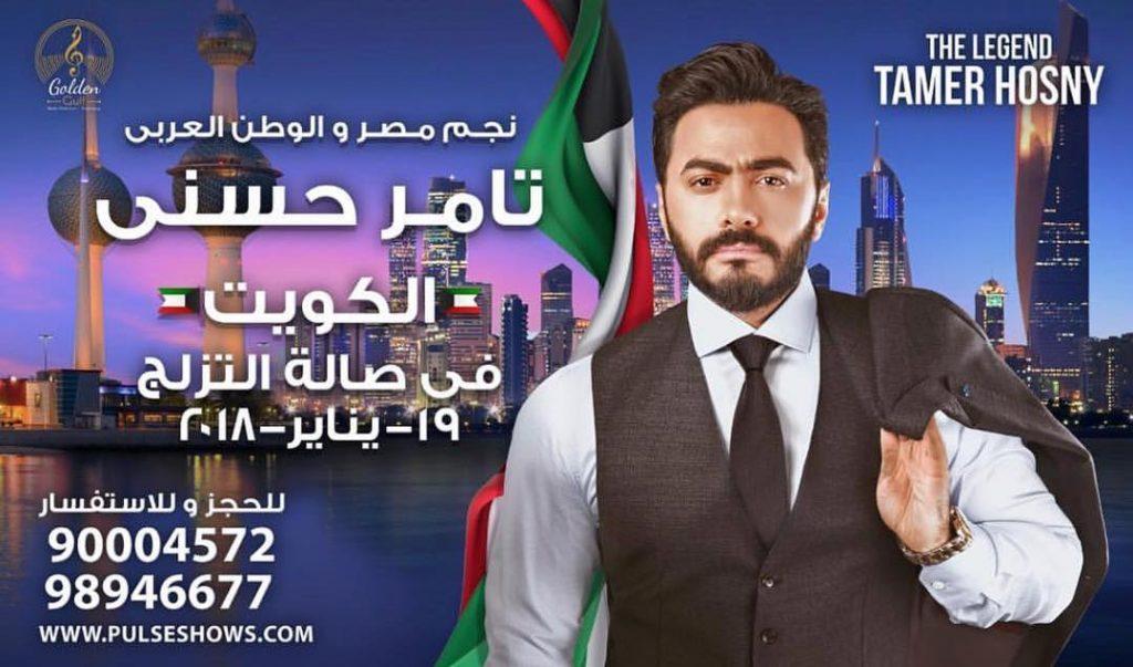 حفل-الكويت