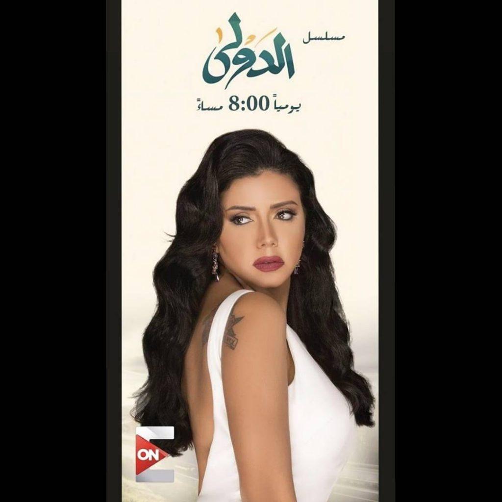 مسلسل-رانيا-الجديد-الدولي