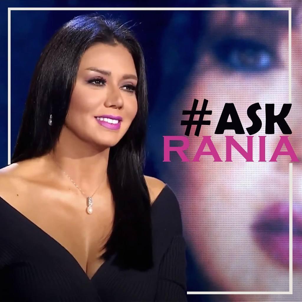 هاشتاج-اسأل-رانيا
